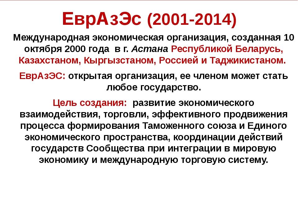 ЕврАзЭс (2001-2014) Международная экономическая организация, созданная 10 окт...
