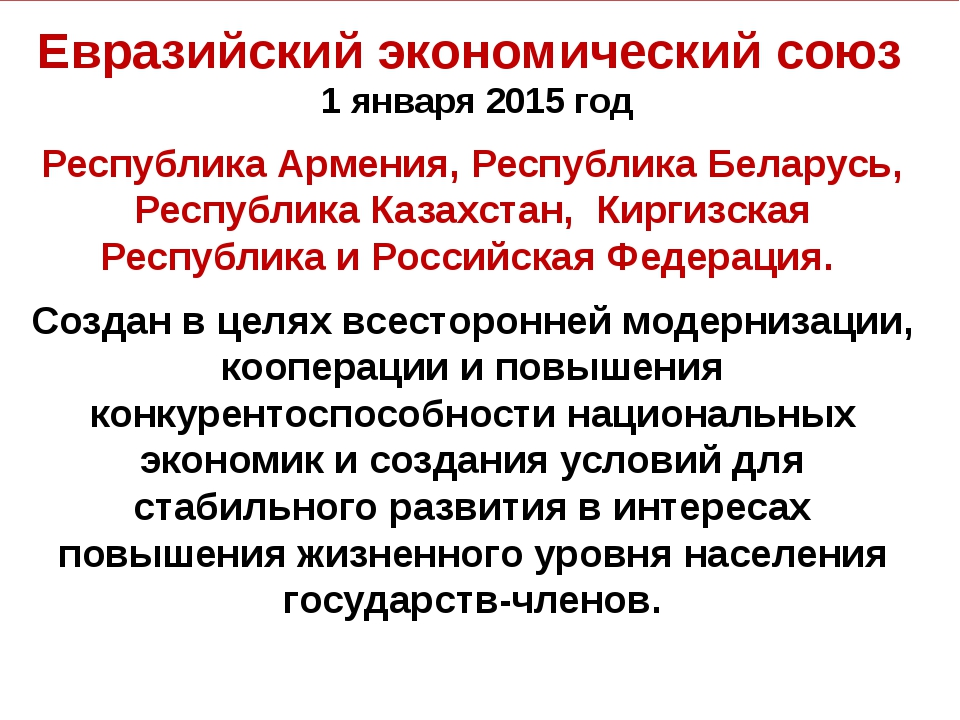 Евразийский экономический союз 1 января 2015 год Республика Армения,Республи...