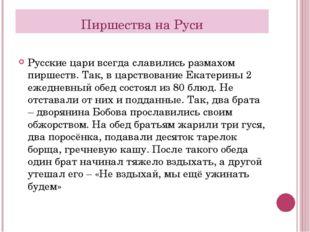 Пиршества на Руси Русские цари всегда славились размахом пиршеств. Так, в цар