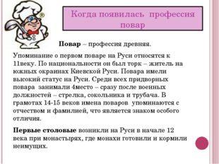 Когда появилась профессия повар Повар – профессия древняя. Упоминание о перво