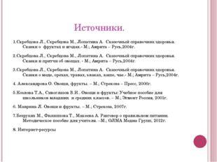 Источники. 1.Скребцова Л., Скребцова М., Лопатина А. Сказочный справочник здо