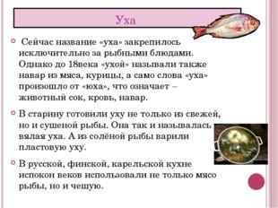 Уха Сейчас название «уха» закрепилось исключительно за рыбными блюдами. Однак