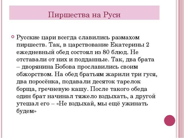 Пиршества на Руси Русские цари всегда славились размахом пиршеств. Так, в цар...