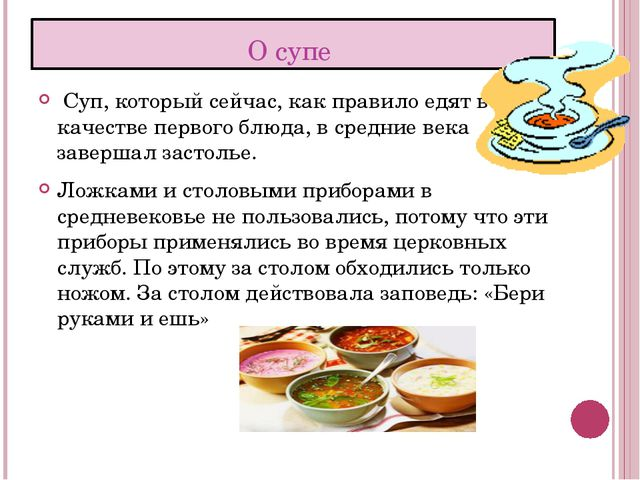 О супе Суп, который сейчас, как правило едят в качестве первого блюда, в сред...
