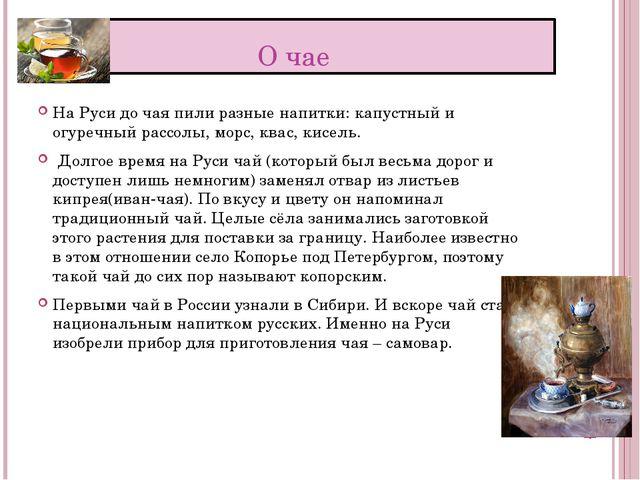 О чае На Руси до чая пили разные напитки: капустный и огуречный рассолы, морс...