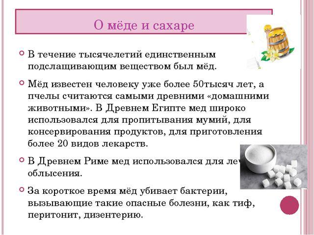 О мёде и сахаре В течение тысячелетий единственным подслащивающим веществом б...