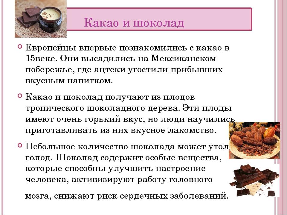 Какао и шоколад Европейцы впервые познакомились с какао в 15веке. Они высадил...