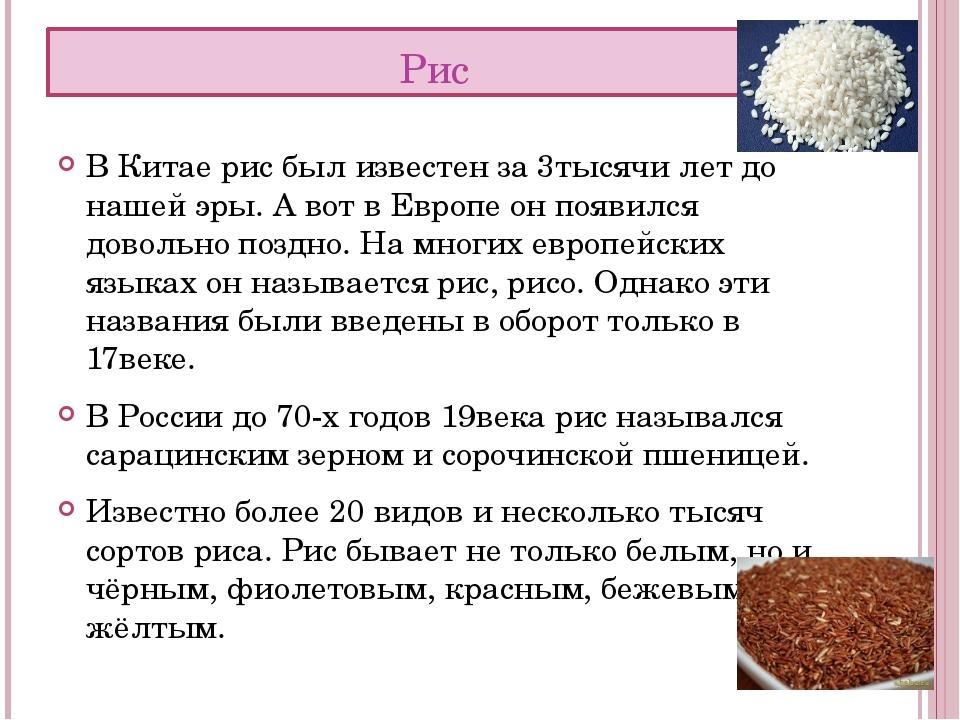 Рис В Китае рис был известен за 3тысячи лет до нашей эры. А вот в Европе он п...