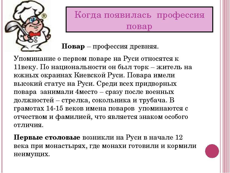 Когда появилась профессия повар Повар – профессия древняя. Упоминание о перво...