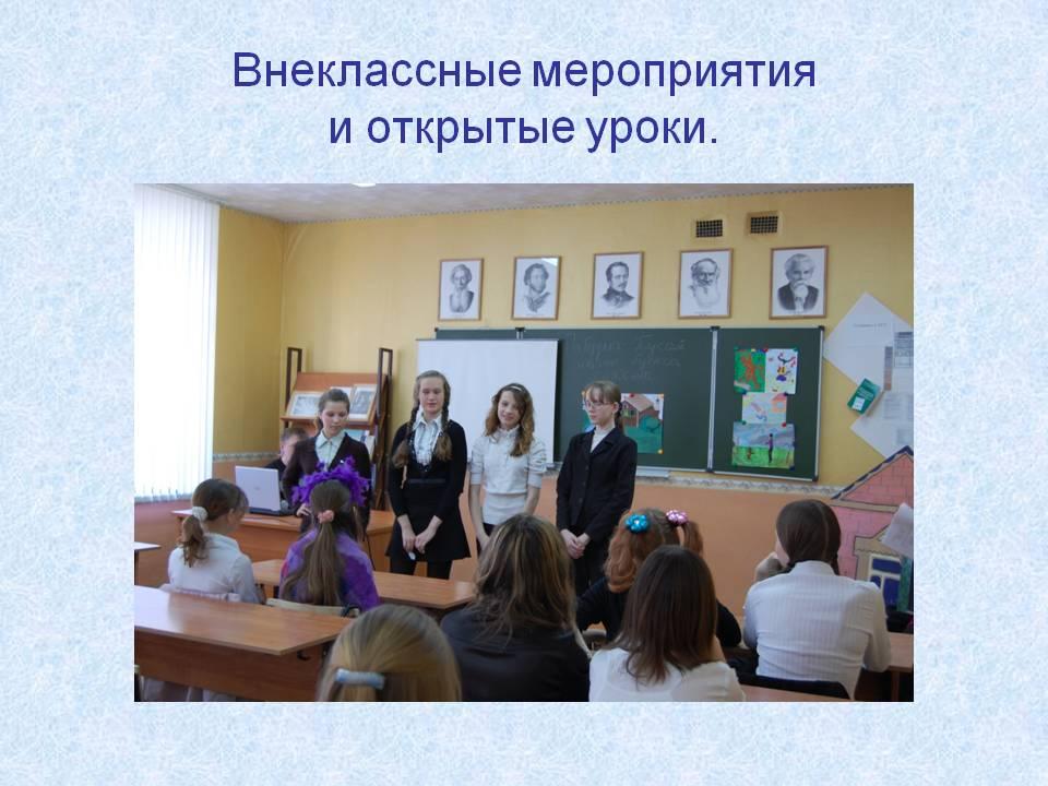 http://v.900igr.net:10/datas/pedagogika/Vneklassnyj-urok/0015-015-Vneklassnye-meroprijatija-i-otkrytye-uroki.jpg