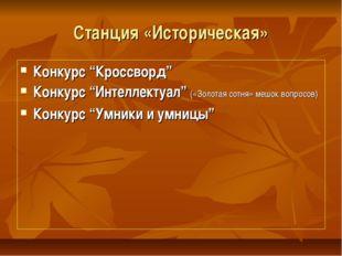 """Станция «Историческая» Конкурс """"Кроссворд"""" Конкурс """"Интеллектуал"""" («Золотая с"""