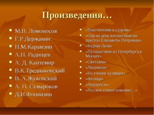 Произведения… М.В. Ломоносов Г.Р.Державин Н.М.Карамзин А.Н. Радищев А. Д. Кан