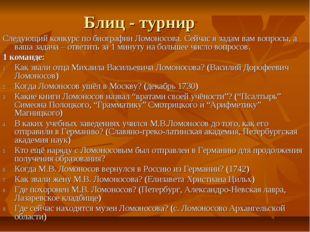 Блиц - турнир Следующий конкурс по биографии Ломоносова. Сейчас я задам вам в
