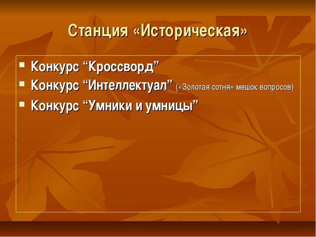"""Станция «Историческая» Конкурс """"Кроссворд"""" Конкурс """"Интеллектуал"""" («Золотая с..."""