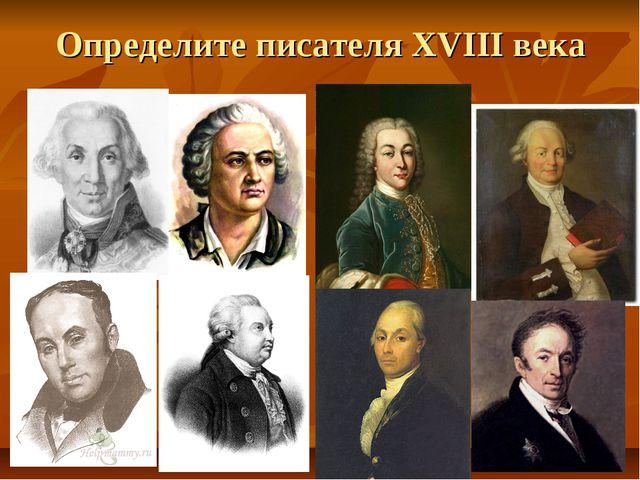 Определите писателя XVIII века