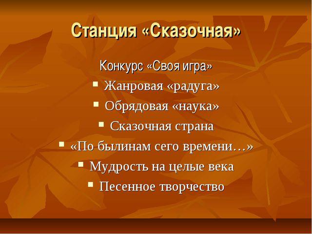 Станция «Сказочная» Конкурс «Своя игра» Жанровая «радуга» Обрядовая «наука» С...