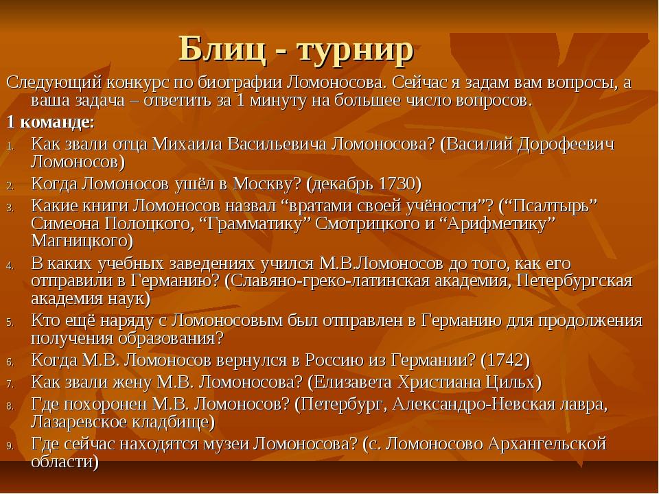 Блиц - турнир Следующий конкурс по биографии Ломоносова. Сейчас я задам вам в...