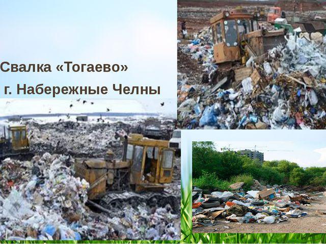 22 июля 2012 г. Текст нижнего колонтитула Свалка «Тогаево» г. Набережные Челны