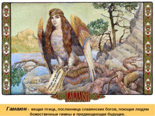 Гамаюн - вещая птица, посланница славянских богов, поющая людям божественные