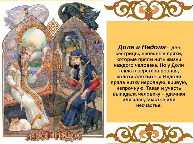 Доля и Недоля - две сестрицы, небесные пряхи, которые пряли нить жизни каждог...