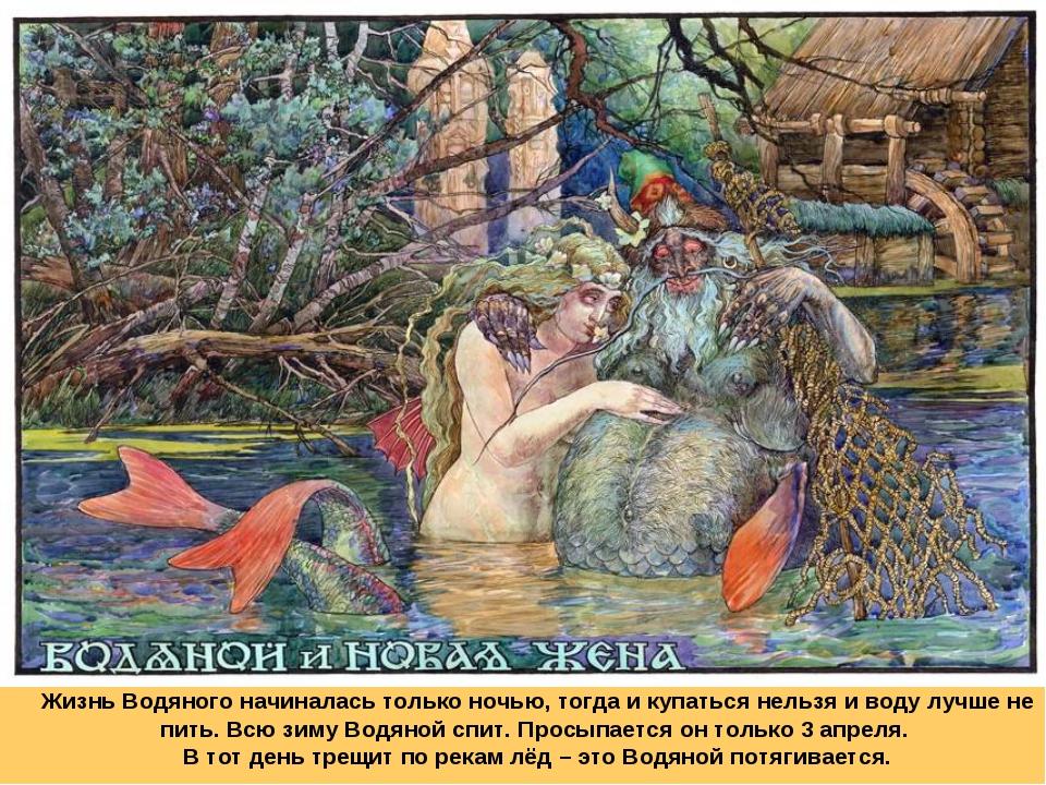 Жизнь Водяного начиналась только ночью, тогда и купаться нельзя и воду лучше...