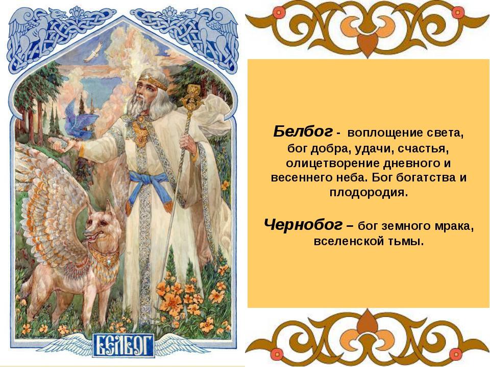 Белбог - воплощение света, бог добра, удачи, счастья, олицетворение дневного...