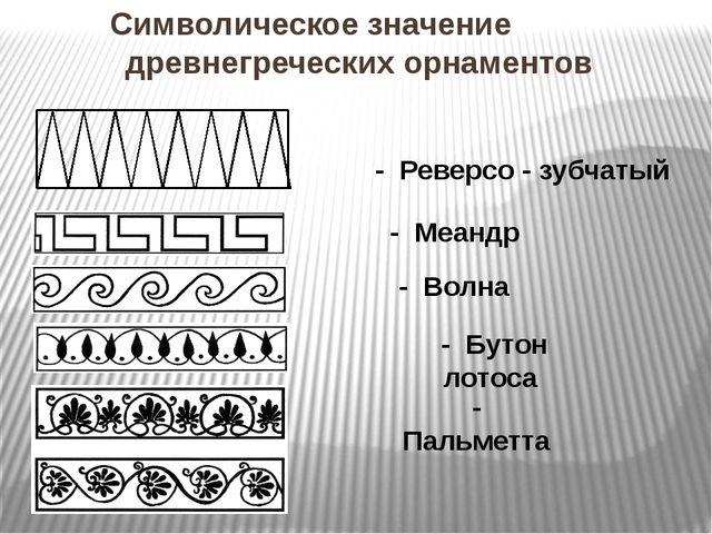 Символическое значение древнегреческих орнаментов - Реверсо - зубчатый - Меан...
