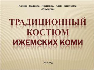 Канева Надежда Ивановна, член исполкома «Изьватас». 2012 год.