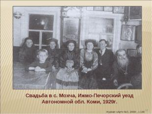 * Свадьба в с. Мохча, Ижмо-Печорский уезд Автономной обл. Коми, 1929г. Журнал