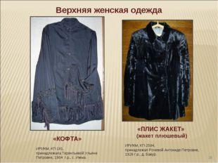 * Верхняя женская одежда «КОФТА» ИРИКМ, КП-181, принадлежала Терентьевой Улья
