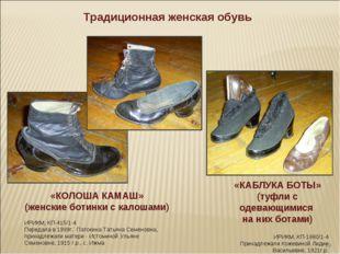 * Традиционная женская обувь «КОЛОША КАМАШ» (женские ботинки с калошами) ИРИК