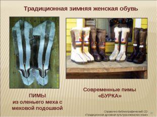 * Традиционная зимняя женская обувь ПИМЫ из оленьего меха с меховой подошвой