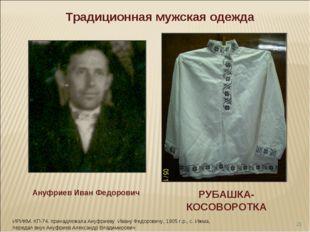* РУБАШКА-КОСОВОРОТКА ИРИКМ. КП-74. принадлежала Ануфриеву Ивану Федоровичу,