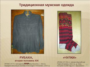 * Традиционная мужская одежда «ЧУЛКИ» ИРИКМ. КП-78/1-2, связала Выучейская Па