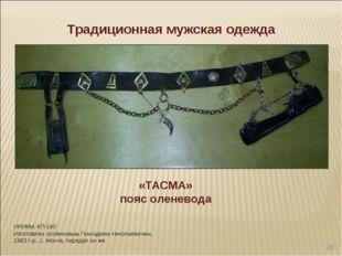 * Традиционная мужская одежда «ТАСМА» пояс оленевода ИРИКМ. КП-180 Изготовлен