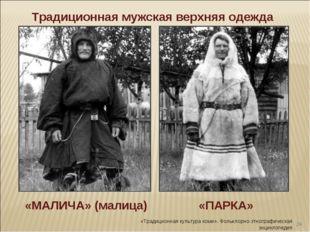 * Традиционная мужская верхняя одежда «МАЛИЧА» (малица) «Традиционная культур