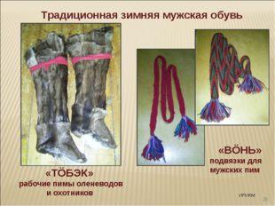* Традиционная зимняя мужская обувь ИРИКМ «ТÖБЭК» рабочие пимы оленеводов и о