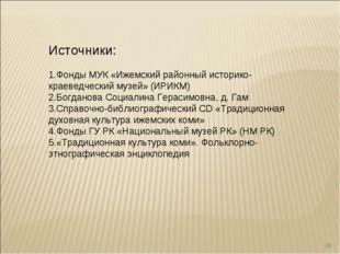 * Источники: Фонды МУК «Ижемский районный историко-краеведческий музей» (ИРИК