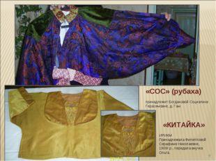 * «СОС» (рубаха) принадлежит Богдановой Социалине Герасимовне, д. Гам «КИТАЙК