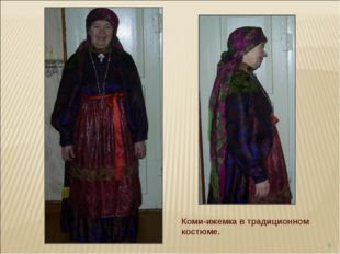* Коми-ижемка в традиционном костюме.