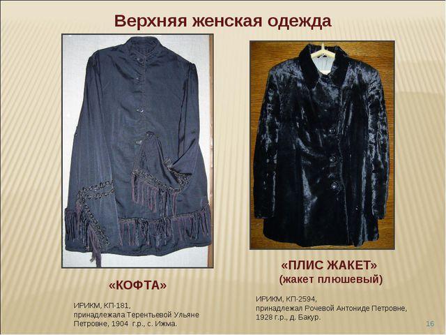 * Верхняя женская одежда «КОФТА» ИРИКМ, КП-181, принадлежала Терентьевой Улья...