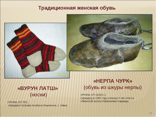 * Традиционная женская обувь «ВУРУН ЛАТШ» (носки) ИРИКМ, КП-79/1, передала Чу...