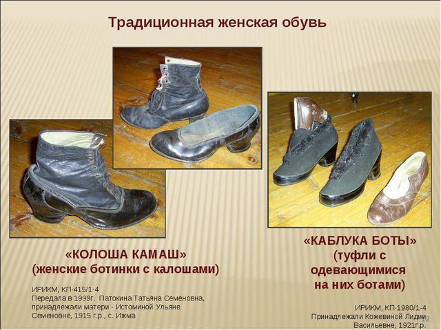 * Традиционная женская обувь «КОЛОША КАМАШ» (женские ботинки с калошами) ИРИК...