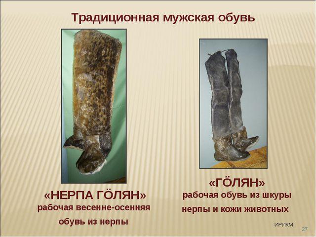 * Традиционная мужская обувь «НЕРПА ГÖЛЯН» рабочая весенне-осенняя обувь из н...