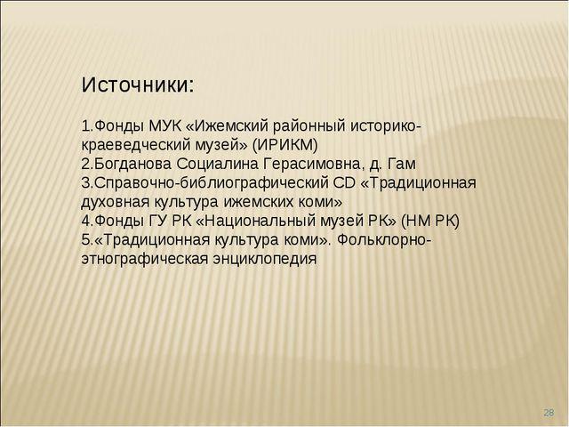 * Источники: Фонды МУК «Ижемский районный историко-краеведческий музей» (ИРИК...