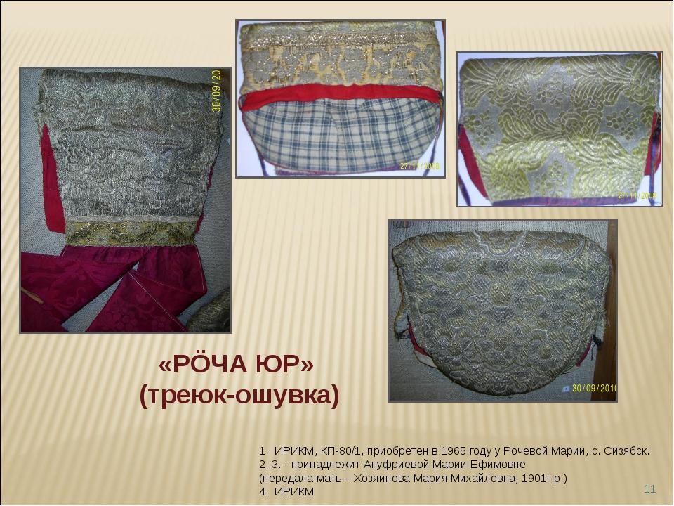 * «РÖЧА ЮР» (треюк-ошувка) 1. ИРИКМ, КП-80/1, приобретен в 1965 году у Рочево...