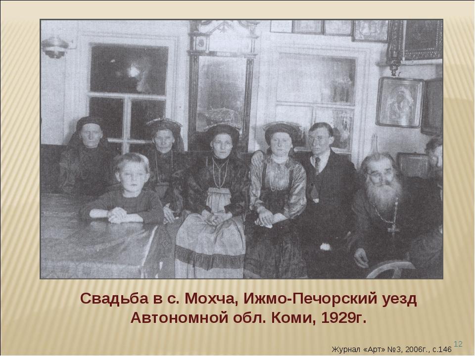 * Свадьба в с. Мохча, Ижмо-Печорский уезд Автономной обл. Коми, 1929г. Журнал...