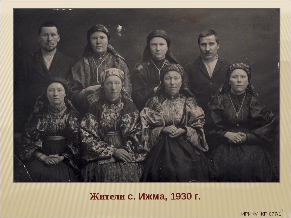 Жители с. Ижма, 1930 г. * ИРИКМ, КП-877/1