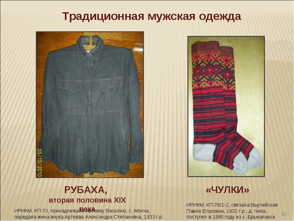* Традиционная мужская одежда «ЧУЛКИ» ИРИКМ. КП-78/1-2, связала Выучейская Па...
