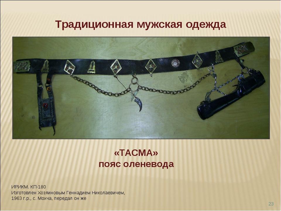 * Традиционная мужская одежда «ТАСМА» пояс оленевода ИРИКМ. КП-180 Изготовлен...